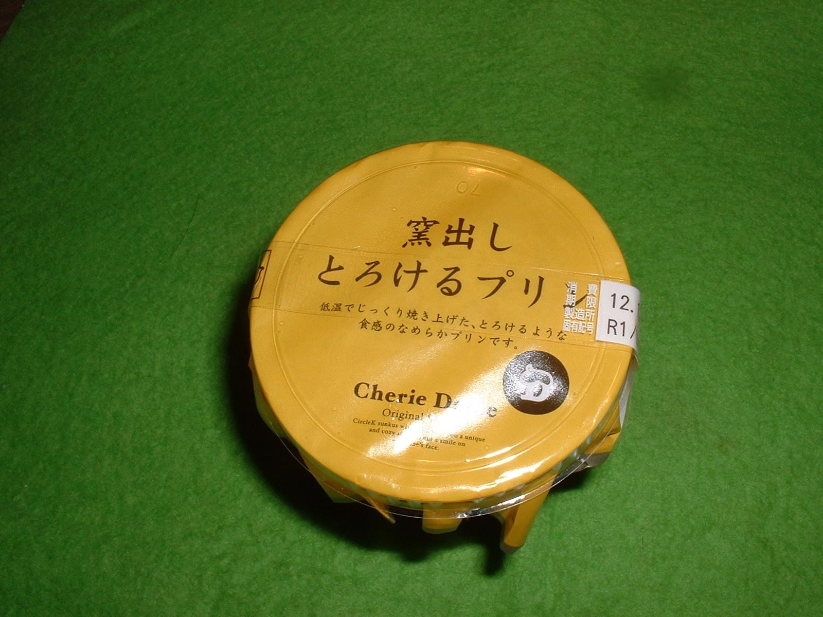 窯出しとろけるフ゜リン その1 Doburoku-TAO.JPG