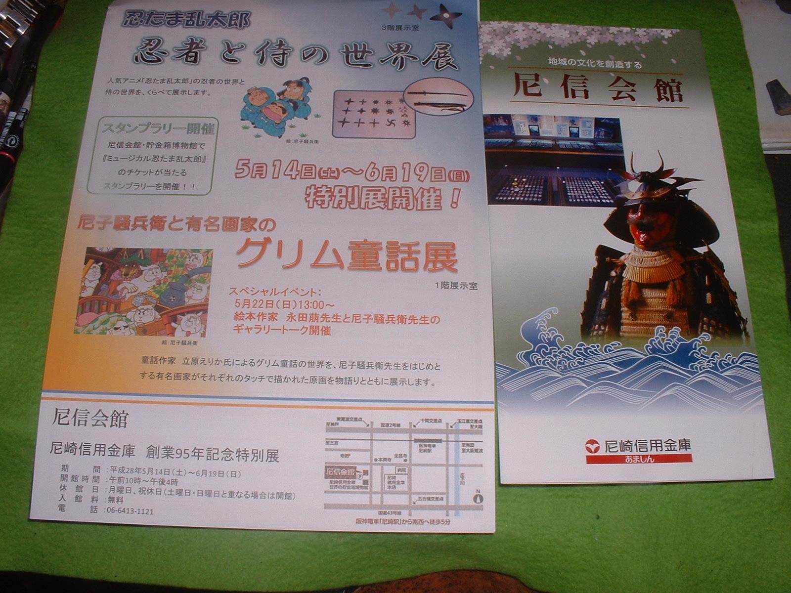 尼崎信用金庫 特別展示チラシ.JPG