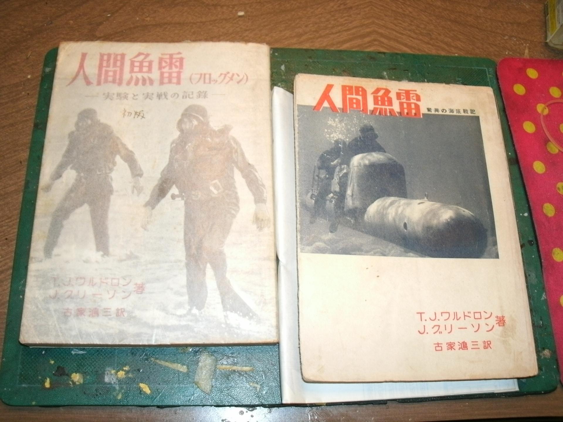 手持書籍「人間魚雷 フロッグメン」初版と2版.JPG