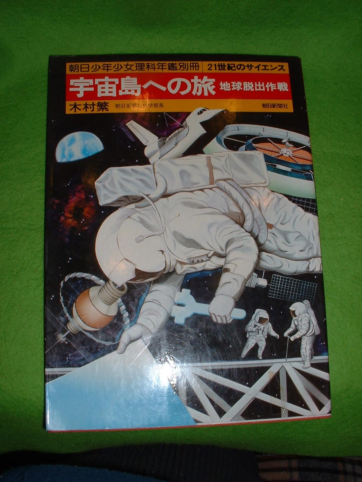 木村繁 著「宇宙島への旅」 朝日新聞社 1978年 発行 Doburoku-TAO.JPG