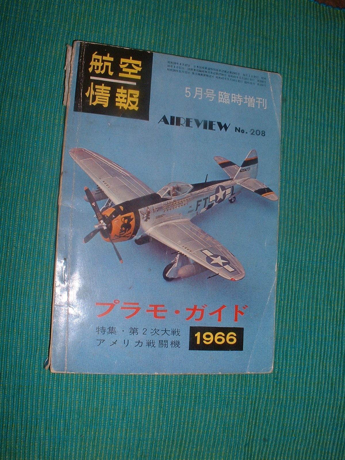 航空情報 別冊 プラモガイド1966年.JPG