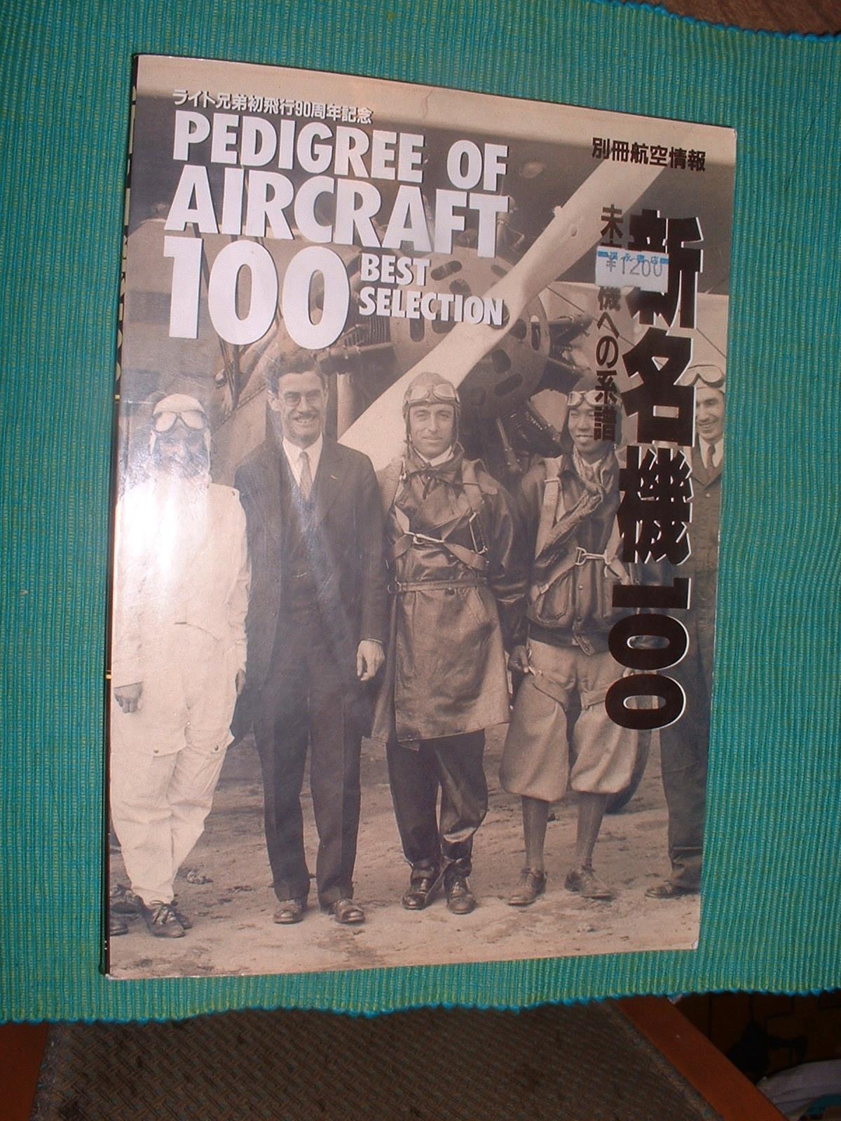 航空情報 別冊 新名機100選未来機への系譜.JPG