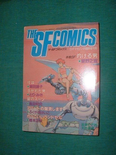 SFマガジン 87年1月号 臨時増刊.JPG