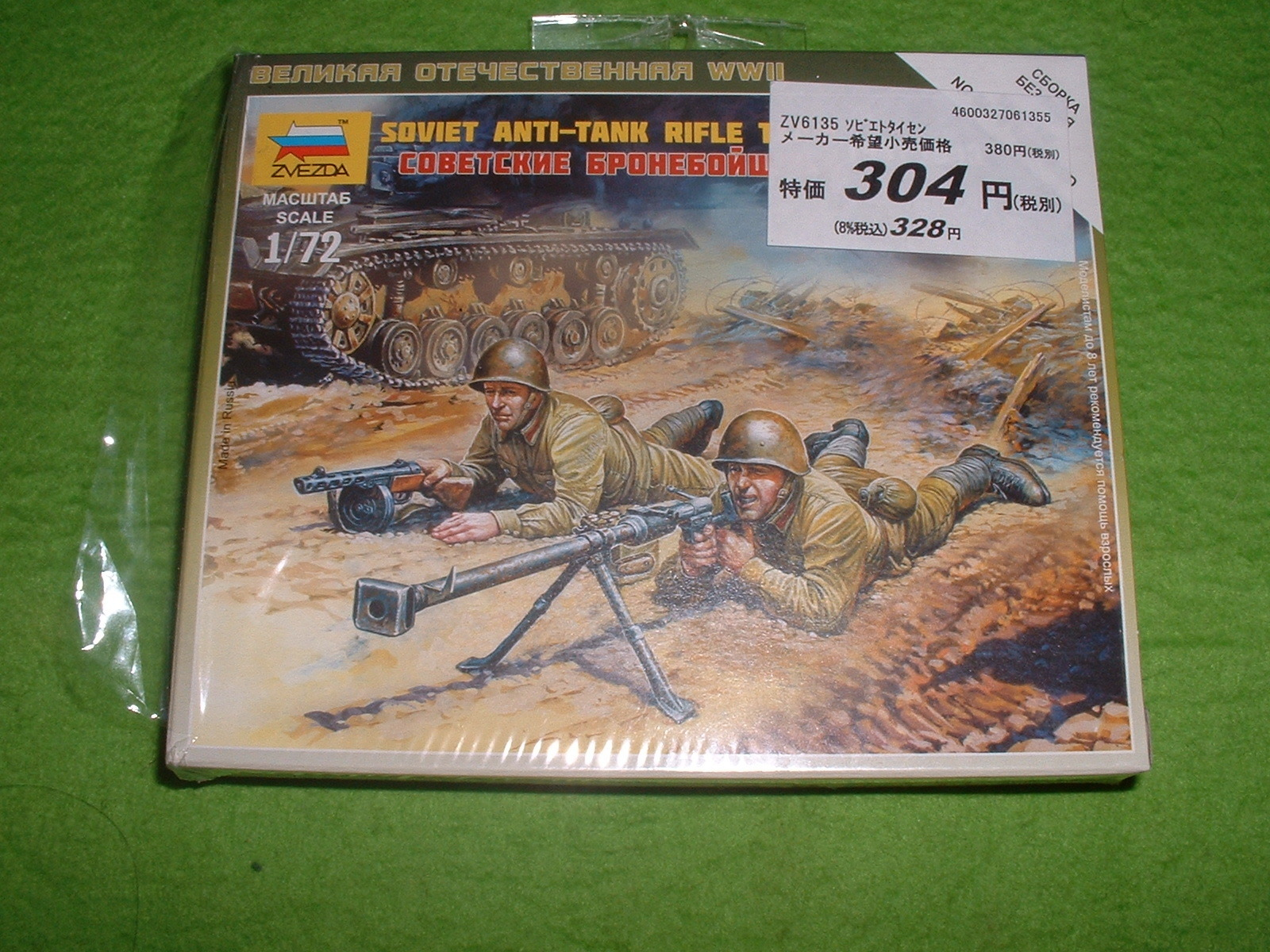 ZVEZDA  172  No6135「WW2 ソ連対戦車ライフル兵」 外箱.JPG