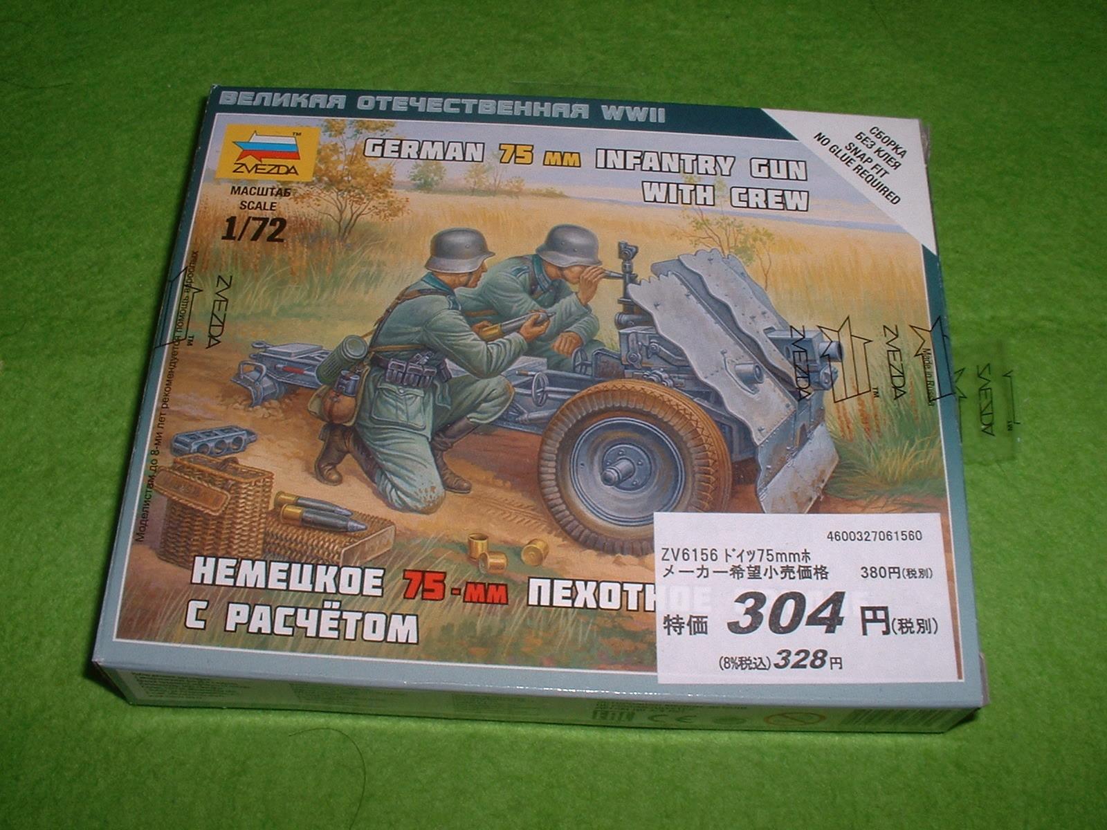 ZVEZDA  172  No6156「WW2 ナチスドイツ 75㎜歩兵砲」外箱.JPG