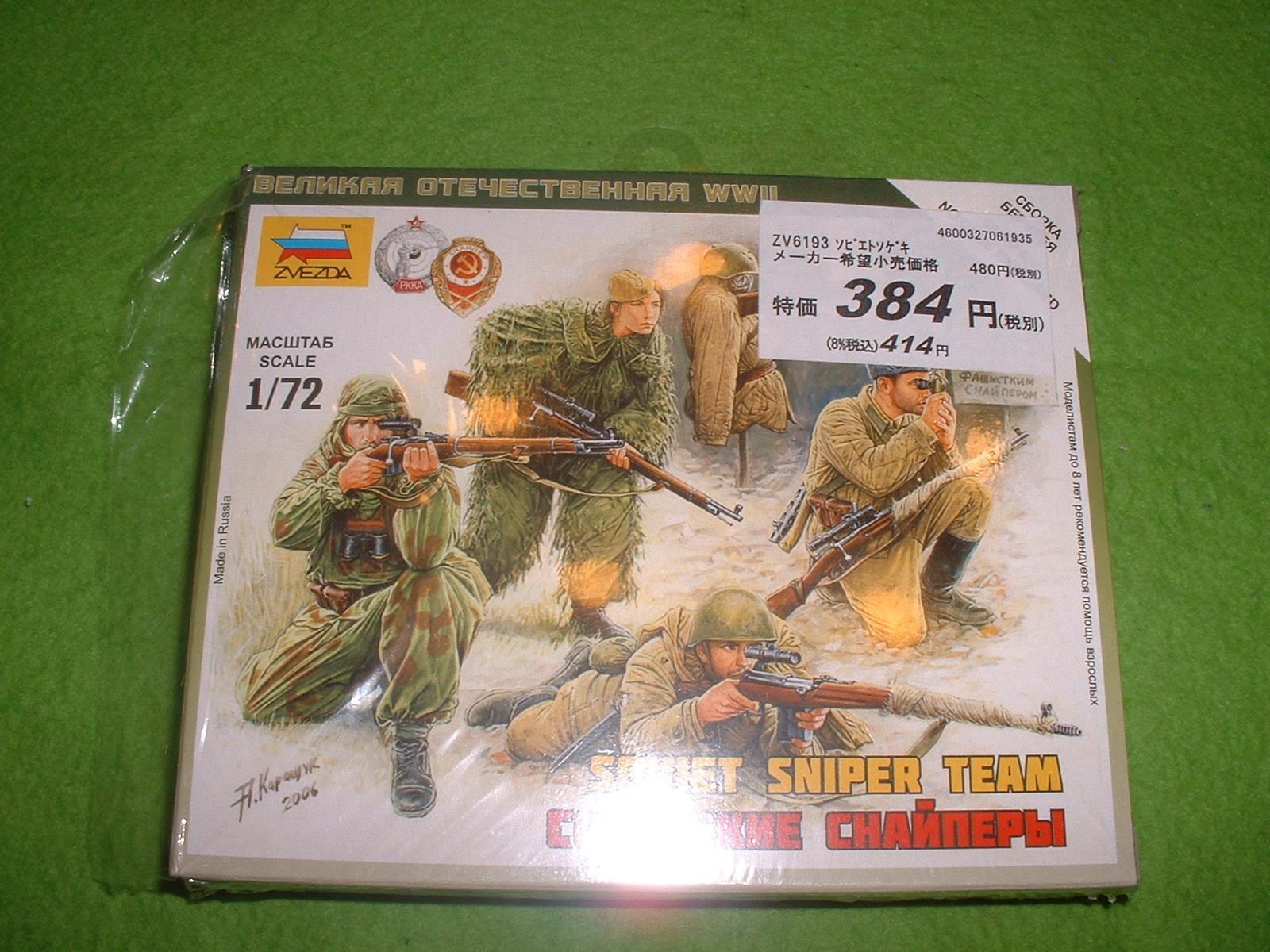 ZVEZDA 72分の1「ソビエト狙撃兵」その1.JPG